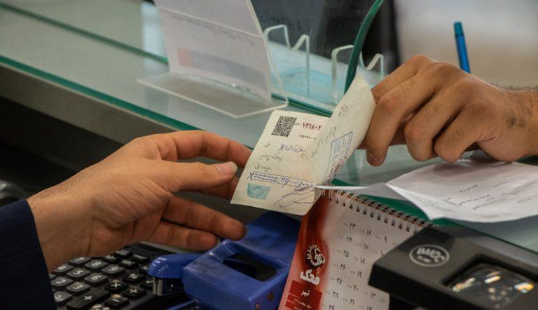 اطلاعیه بانک مرکزی درباره قانون جدید چک